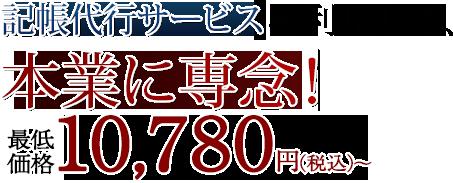 記帳代行サービスを利用して、本業に専念!最低価格980円~