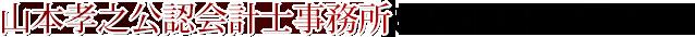 山本孝之公認会計士事務所に是非お任せ下さい!!