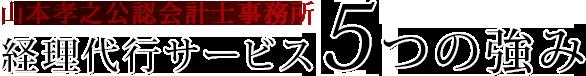山本孝之公認会計士事務所の経理代行サービス「5つの強み」